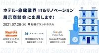 株式会社コネクター・ジャパンのプレスリリース5