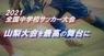 山梨県サッカー協会第三種委員会のプレスリリース2