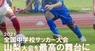 山梨県サッカー協会第三種委員会のプレスリリース3