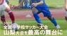 山梨県サッカー協会第三種委員会のプレスリリース4