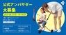 マイクロスクーター・ジャパン株式会社のプレスリリース9