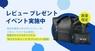 マイクロスクーター・ジャパン株式会社のプレスリリース13
