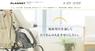 アーバン警備保障株式会社 アーバンテックのプレスリリース6