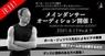 日本国際バレエ協会のプレスリリース1