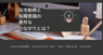 KUROCO株式会社のプレスリリース3