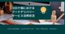 KUROCO株式会社のプレスリリース2