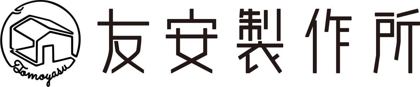 株式会社友安製作所のロゴ